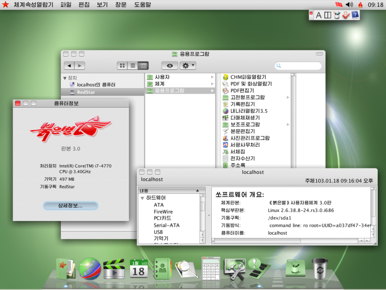 Did you know that North Korea has its own operating system-2